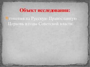 гонения на Русскую Православную Церковь в годы Советской власти. Объект иссле