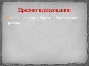 церкви и храмы г. Можги и Можгинского района Предмет исследования: