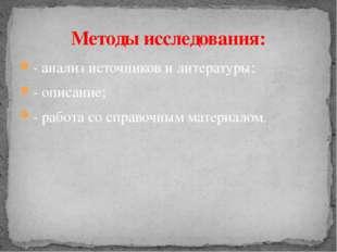 - анализ источников и литературы; - описание; - работа со справочным материал