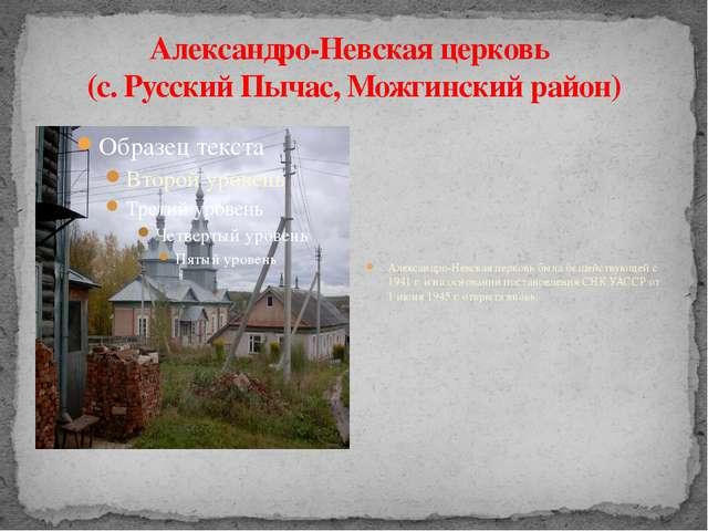 Александро-Невская церковь (с. Русский Пычас, Можгинский район) Александро-Не...