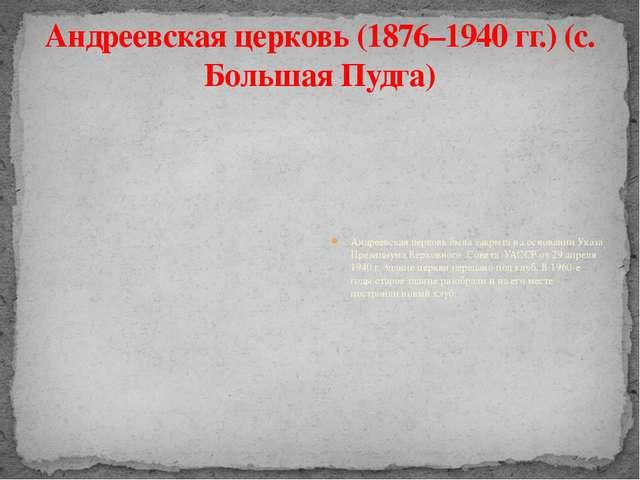 Андреевская церковь (1876–1940 гг.) (с. Большая Пудга) Андреевская церковь бы...