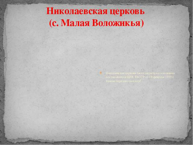 Николаевская церковь (с. Малая Воложикья) Николаевская церковь была закрыта н...