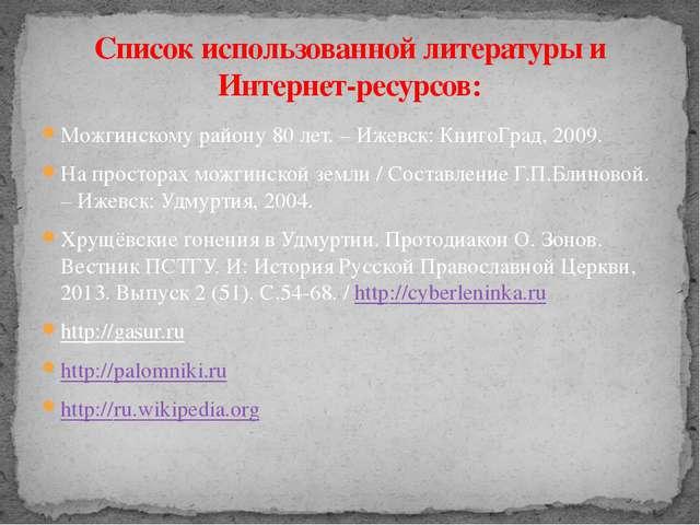 Можгинскому району 80 лет. – Ижевск: КнигоГрад, 2009. На просторах можгинской...