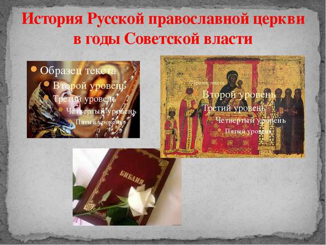 История Русской православной церкви в годы Советской власти
