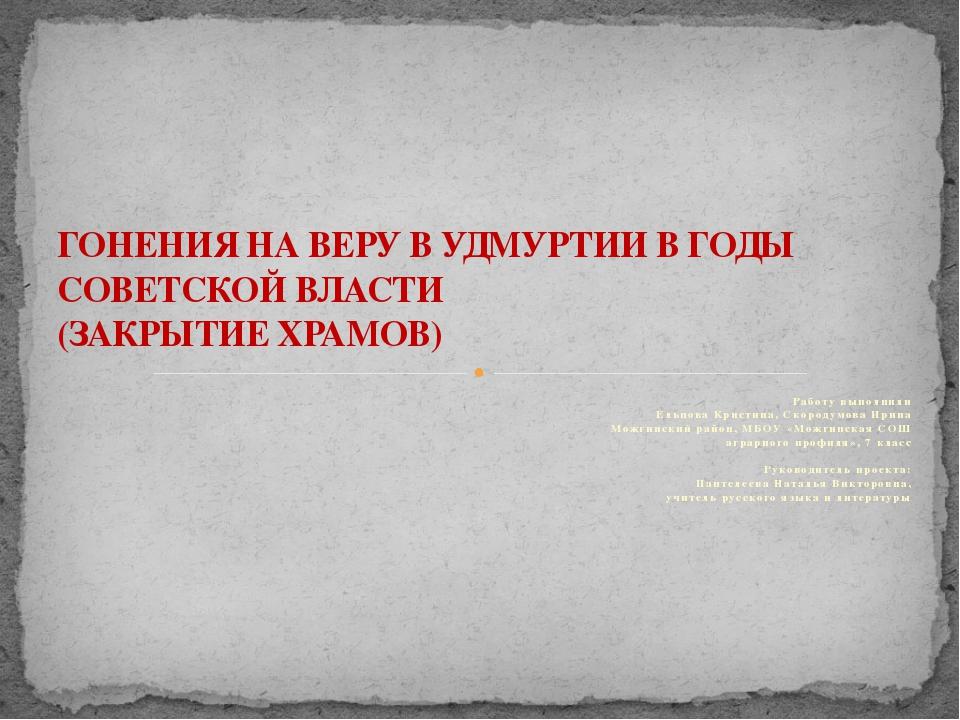 Работу выполнили Ельцова Кристина, Скородумова Ирина Можгинский район, МБОУ «...
