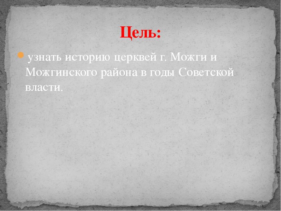узнать историю церквей г. Можги и Можгинского района в годы Советской власти....