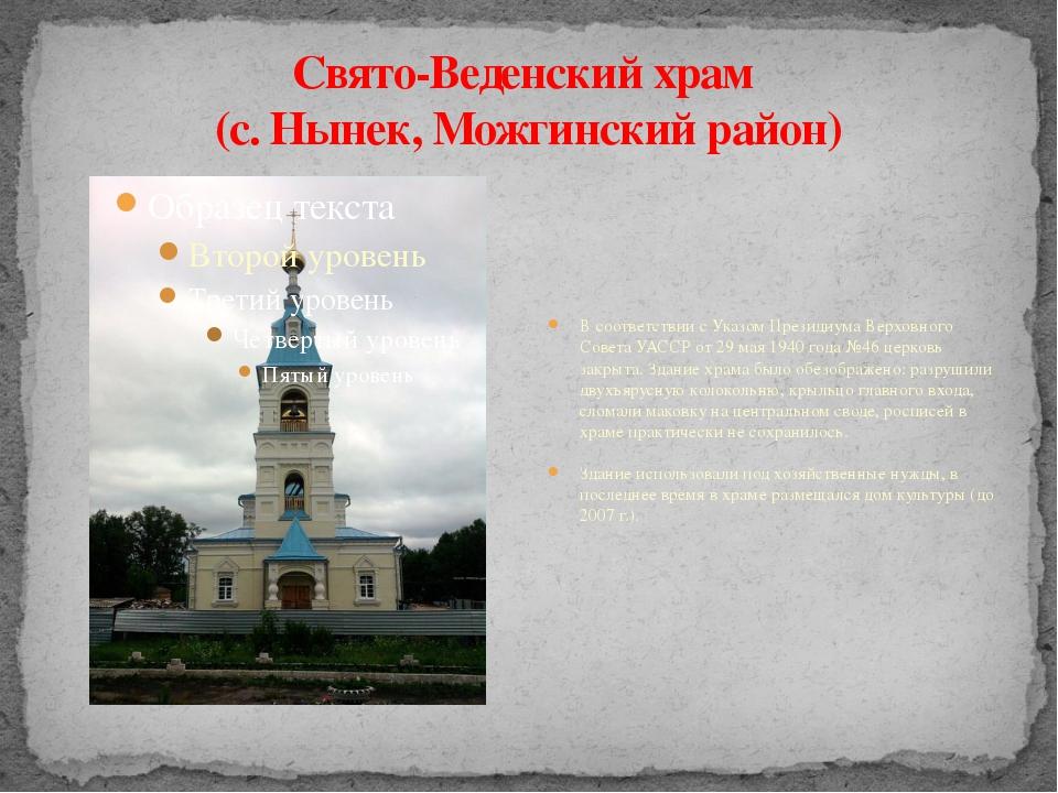 Свято-Веденский храм (с. Нынек, Можгинский район) В соответствии с Указом Пре...