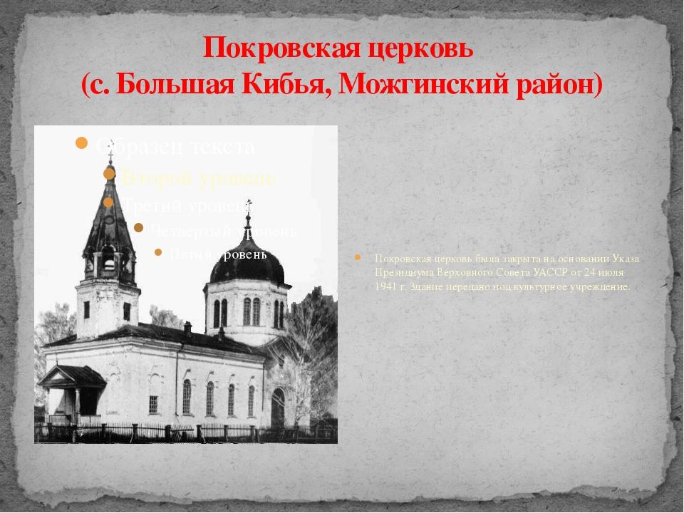 Покровская церковь (с. Большая Кибья, Можгинский район) Покровская церковь бы...
