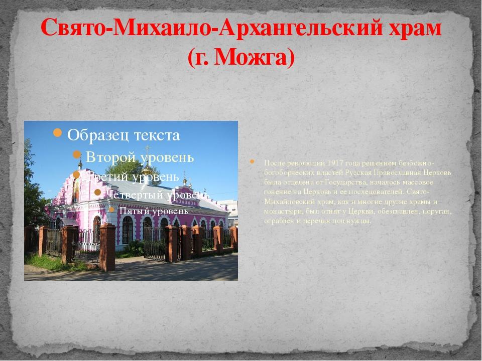 Свято-Михаило-Архангельский храм (г. Можга) После революции 1917 года решение...