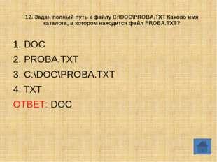 15. В электронных таблицах нельзя удалить… 1. столбец 2. строку 3. имя ячейк