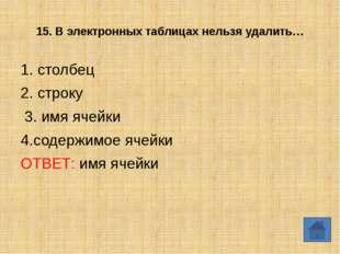 18. В ряду 'символ' — … — 'строка' — 'фрагмент текста' пропущено: 1. Слово 2