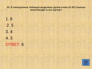 23. Запись и считывание информации в дисководах для гибких дисков осуществля