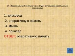 28 . При редактировании текста для удаления неверно набранного символа испол