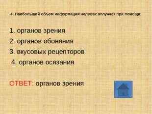 6. За единицу количества информации принимается: бод палитра пиксель бит ОТВ