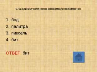 9 . Процессор обрабатывает информацию 1. в десятичной системе счисления 2. в
