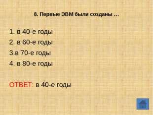 11.Какое устройство обладает наибольшей скоростью обмена информацией? 1. CD-