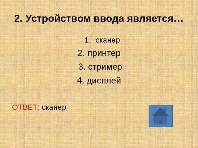 4. Наибольший объем информации человек получает при помощи: 1. органов зрени...