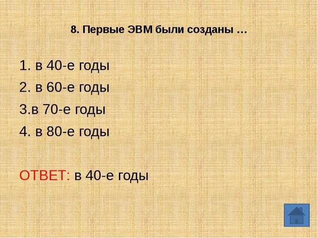 11.Какое устройство обладает наибольшей скоростью обмена информацией? 1. CD-...