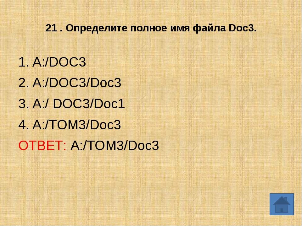 24 .Текстовый файл имеет расширение … 1. mid, wav 2. bmp, jpeg, gif 3. txt, r...