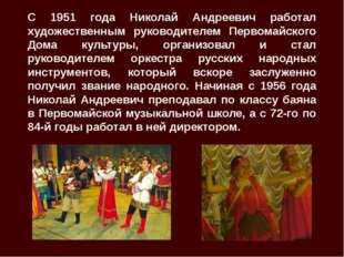 С 1951 года Николай Андреевич работал художественным руководителем Первомайск