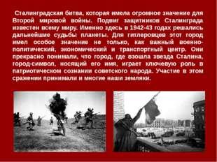 Сталинградская битва, которая имела огромное значение для Второй мировой вой