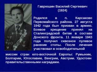 Гаврюшин Василий Сергеевич (1924) Родился в п. Карсаково Первомайского район