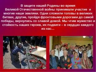 В защите нашей Родины во время Великой Отечественной войны принимали участие