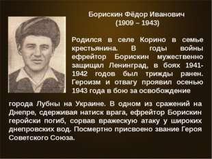 Борискин Фёдор Иванович (1909 – 1943) Родился в селе Корино в семье крестьян