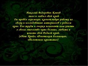 Николай Федорович Клюев знал и любил свой край Он провёл огромную, кропотливу