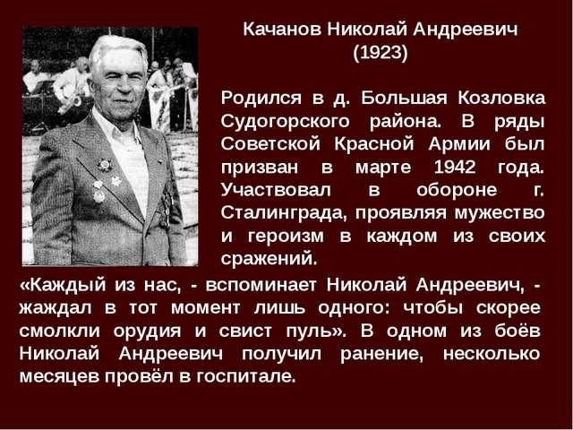 Качанов Николай Андреевич (1923) Родился в д. Большая Козловка Судогорского р...