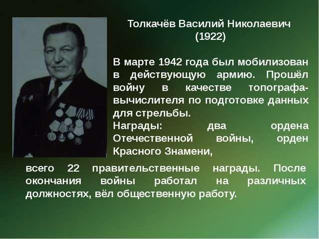 Толкачёв Василий Николаевич (1922) В марте 1942 года был мобилизован в действ...