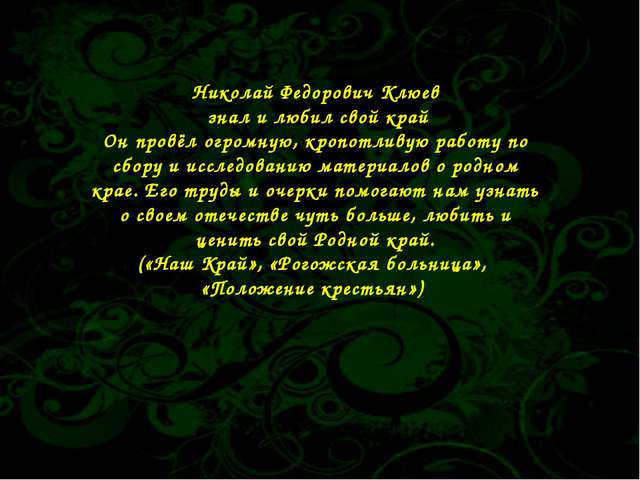 Николай Федорович Клюев знал и любил свой край Он провёл огромную, кропотливу...