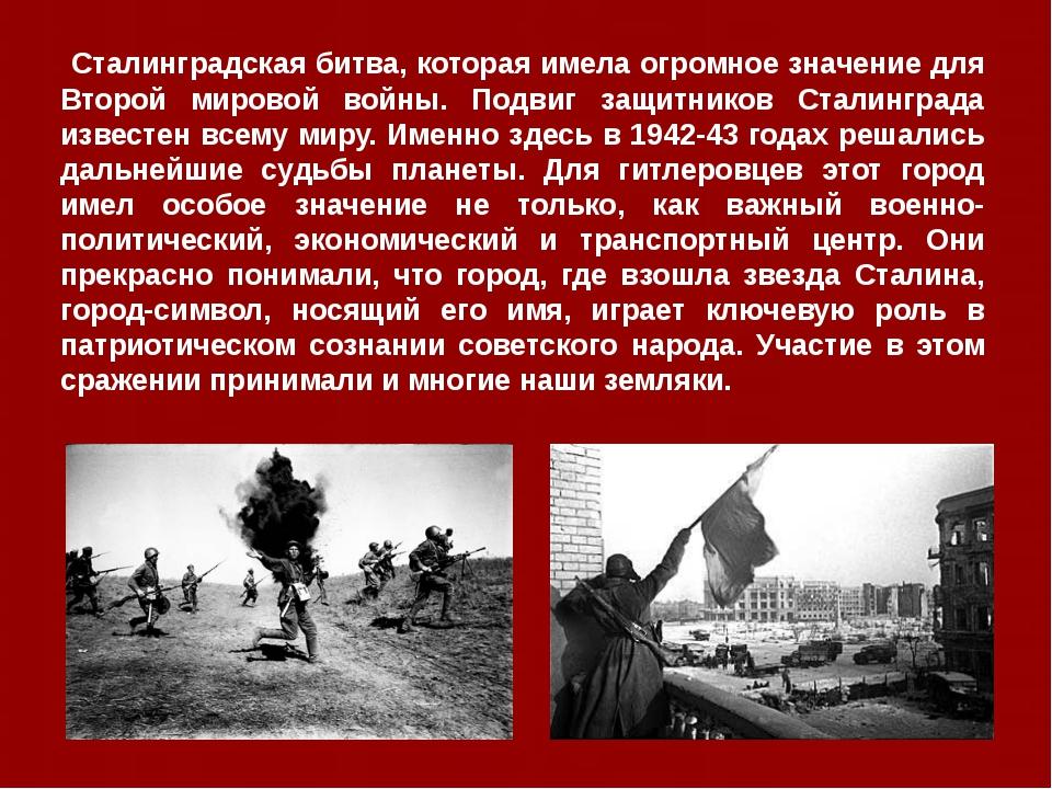 Сталинградская битва, которая имела огромное значение для Второй мировой вой...