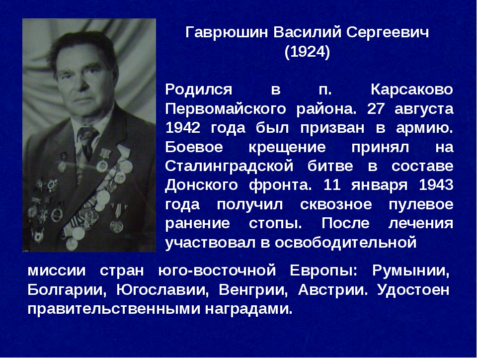 Гаврюшин Василий Сергеевич (1924) Родился в п. Карсаково Первомайского район...
