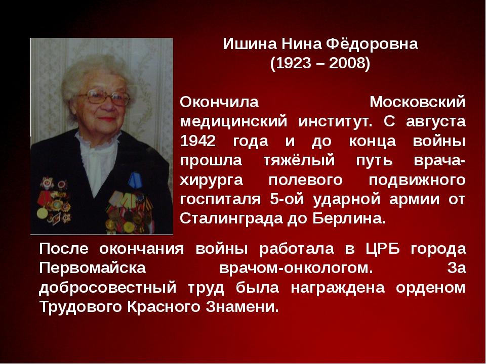 Ишина Нина Фёдоровна (1923 – 2008) Окончила Московский медицинский институт....