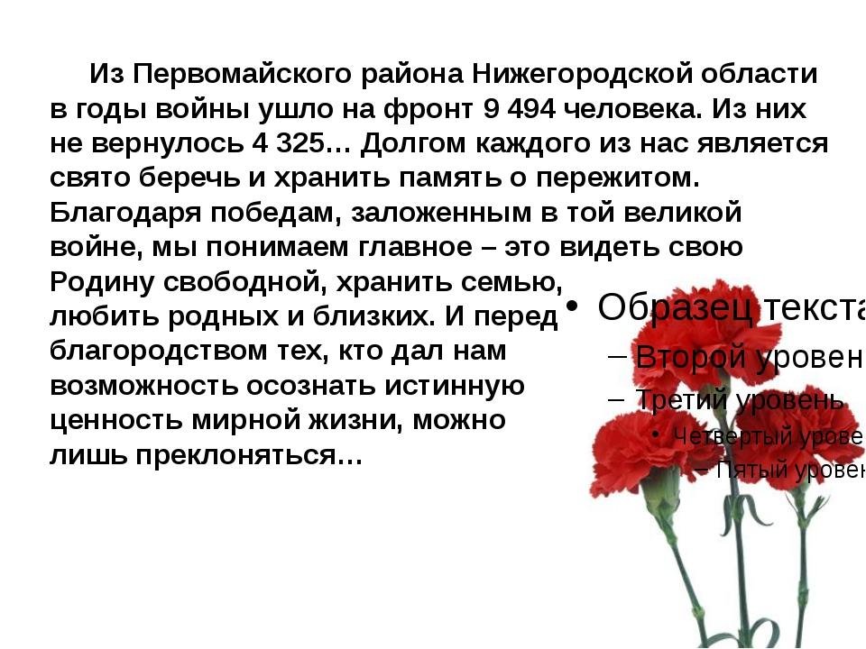 Из Первомайского района Нижегородской области в годы войны ушло на фронт 9 4...