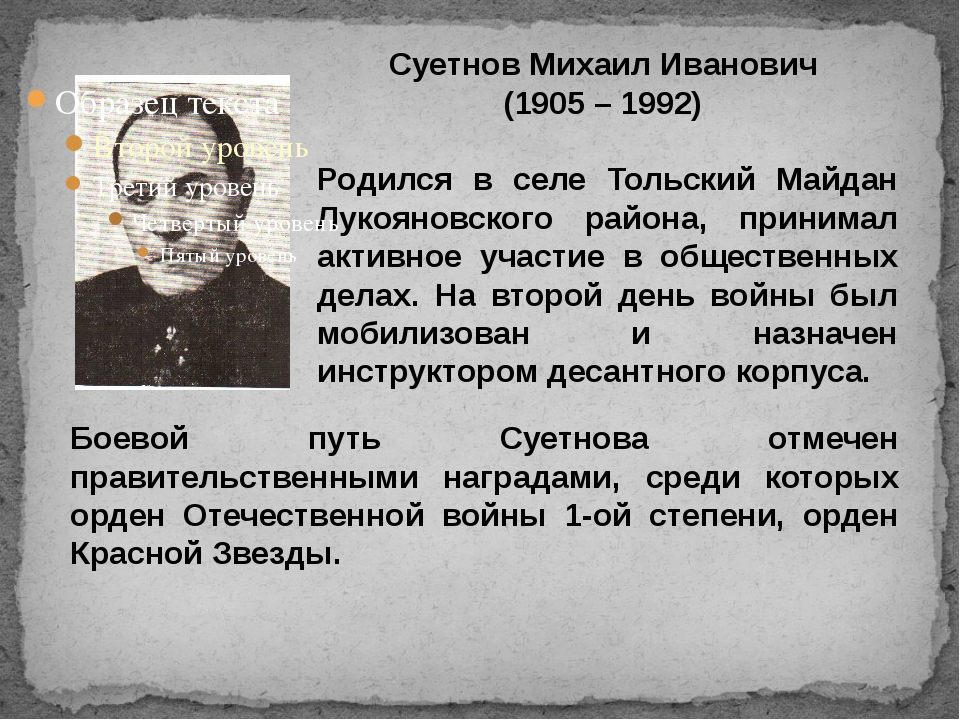 Суетнов Михаил Иванович (1905 – 1992) Родился в селе Тольский Майдан Лукояно...