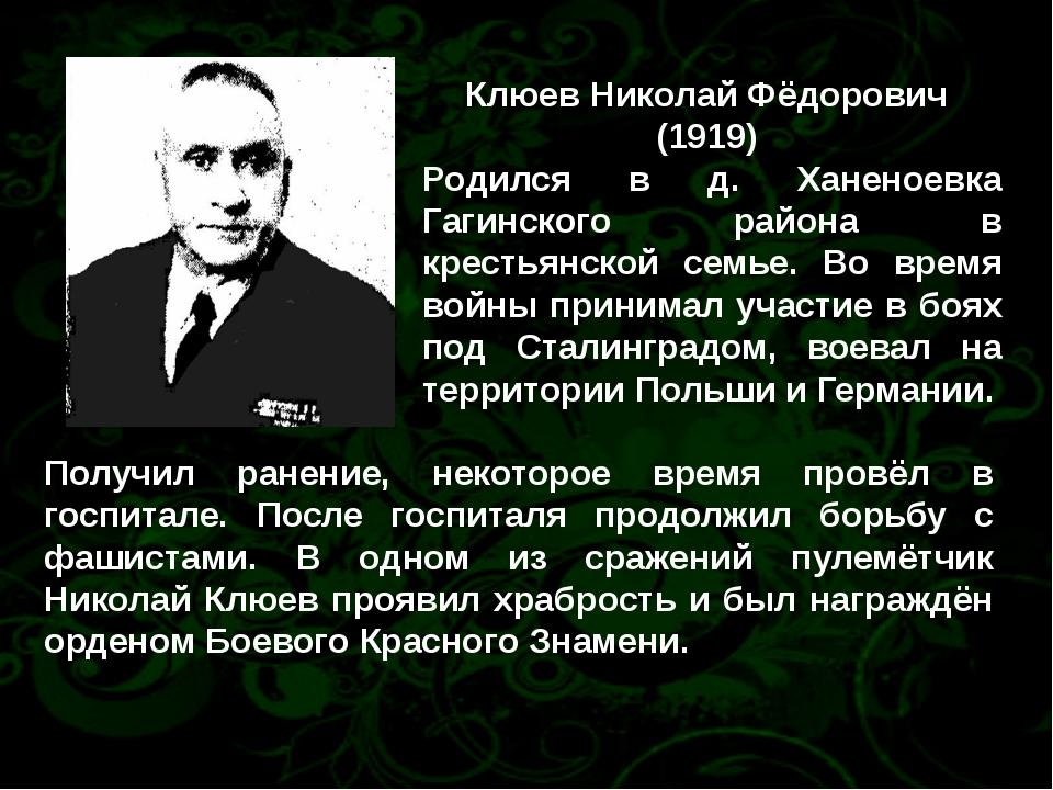 Клюев Николай Фёдорович (1919) Родился в д. Ханеноевка Гагинского района в кр...