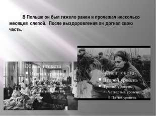 В Польше он был тяжело ранен и пролежал несколько месяцев слепой. После вызд