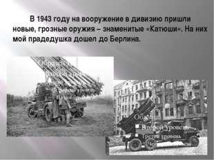 В 1943 году на вооружение в дивизию пришли новые, грозные оружия – знамениты