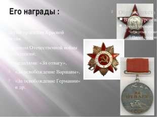 Его награды : -двумя орденами Красной звезды; - орденом Отечественной войны 1