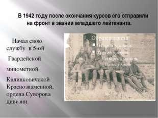 В 1942 году после окончания курсов его отправили на фронт в звании младшего