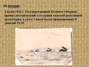 Из истории: 4 июня 1942 г. Государственный Комитет Обороны принял постановлен