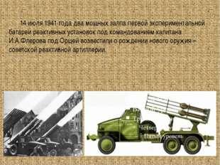 14 июля 1941 года два мощных залпа первой экспериментальной батареи реактивн