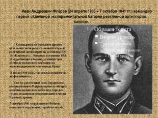 Иван Андреевич Флёров (24 апреля 1905 – 7 октября 1941 гг.) командир первой