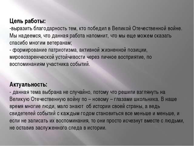 Цель работы: -выразить благодарность тем, кто победил в Великой Отечественной...