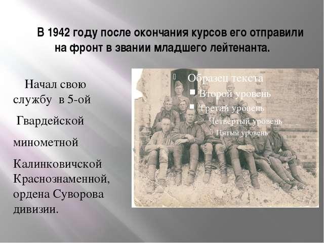 В 1942 году после окончания курсов его отправили на фронт в звании младшего...