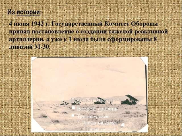 Из истории: 4 июня 1942 г. Государственный Комитет Обороны принял постановлен...