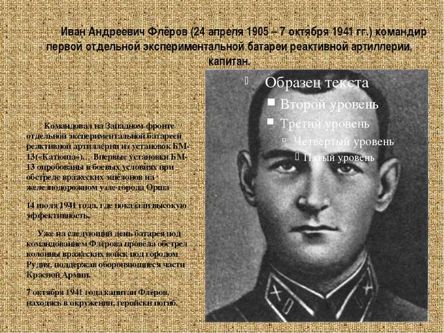 Иван Андреевич Флёров (24 апреля 1905 – 7 октября 1941 гг.) командир первой...