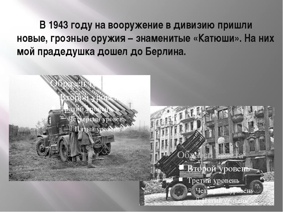 В 1943 году на вооружение в дивизию пришли новые, грозные оружия – знамениты...